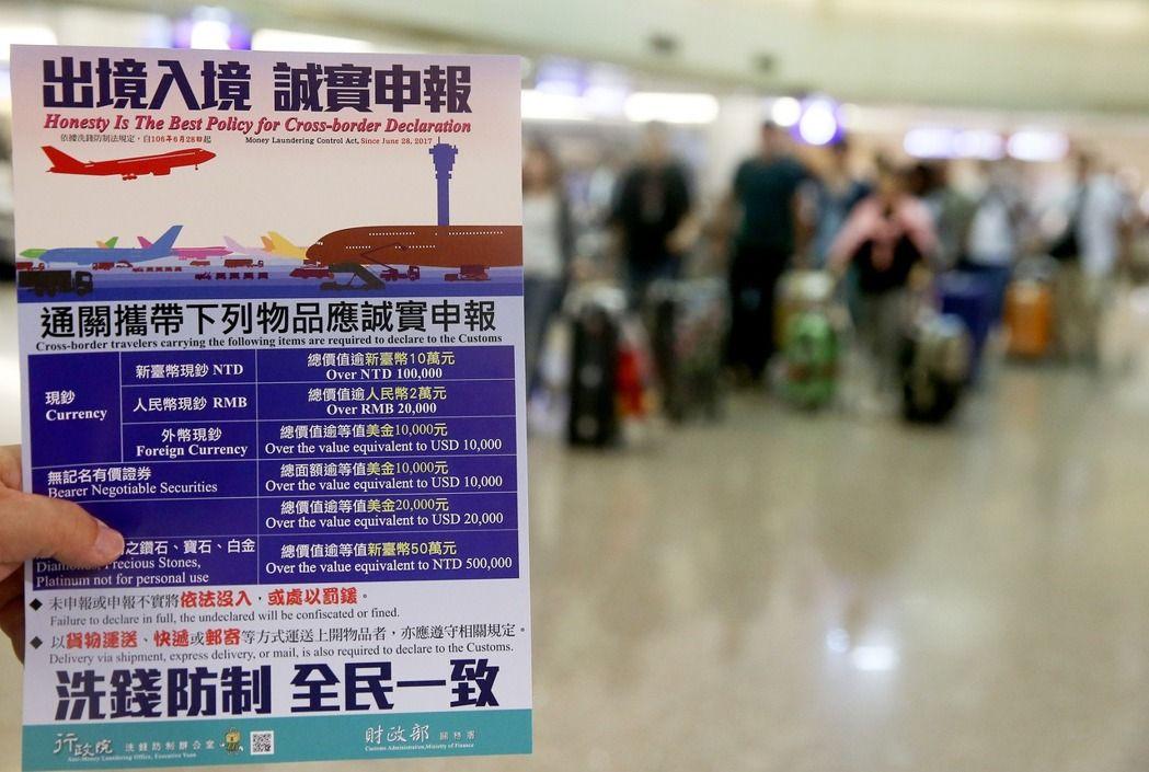 洗錢防制法修訂於6月28日生效。 來源:聯合報系資料照片